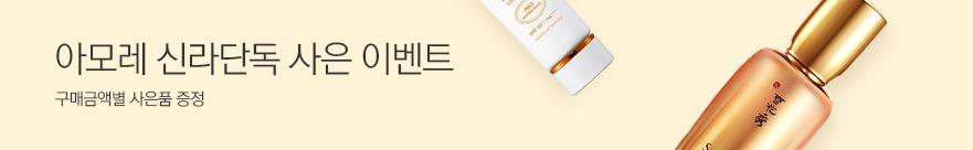 설화수&라네즈<br>신라단독 사은이벤트