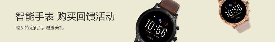 FOSSIL 智能手表<br>回馈活动