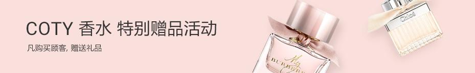 COTY香水品牌<br>感恩钜惠