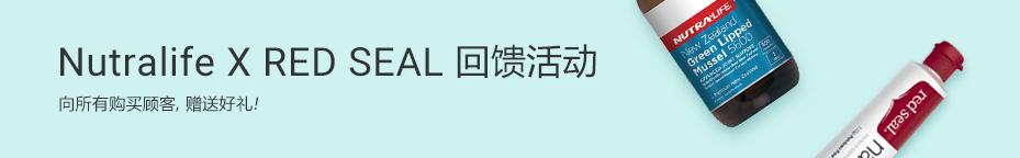 纽乐x红印<br>6月 回馈活动
