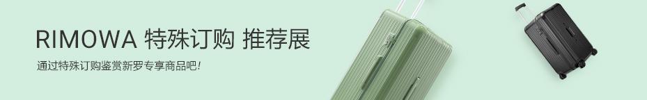 高档名牌行李箱 <br> RIMOWA 特殊订购 推荐展