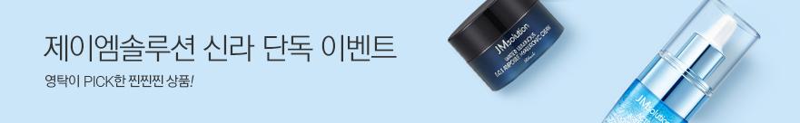 제이엠솔루션<br>신라단독 사은 이벤트