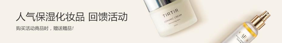 人气品牌<br>人气保湿化妆品回馈活动🎁