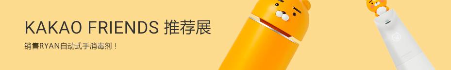 KAKAO FRIENDS<br> 卫生产品推荐展