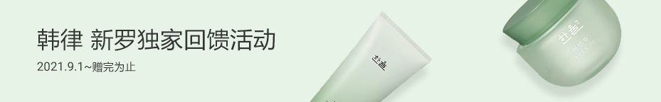 韩律<br>肌肤水分充电站