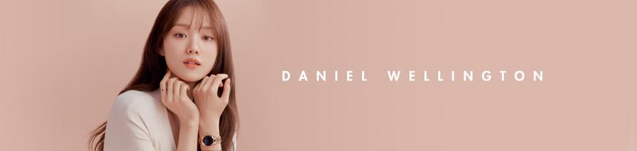 丹尼尔·惠灵顿
